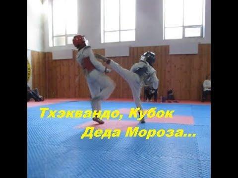 Тхэквондо. Наши первые соревнования, первые награды. Кубок Деда Мороза. Одесса.