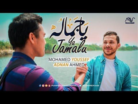 Download  Mohamed Youssef & Adnan Ahmed - Ya Jamalu  | محمد يوسف & عدنان أحمد - يا جماله Gratis, download lagu terbaru