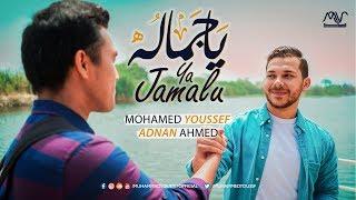 Mohamed Youssef & Adnan Ahmed - Ya Jamalu  | محمد يوسف & عدنان أحمد - يا جماله