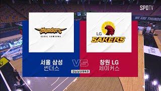 [KBL] 서울 삼성 vs 창원 LG H/L (11.0…