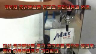 생맥주 기계 청소 동영상
