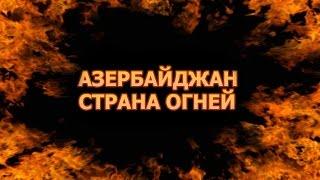 АЗЕРБАЙДЖАН - СТРАНА ОГНЕЙ РУССКАЯ ВЕРСИЯ