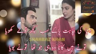 Khasara Full Ost -- Title Song -- Ary Digital Drama