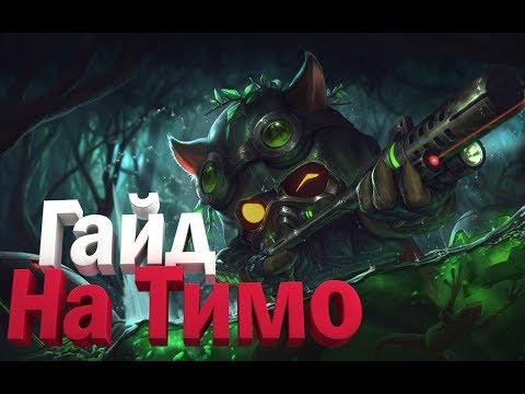 видео: ГАЙД НА ТИМО | АДОВЫЙ ЧЕМПИОН | league of legends