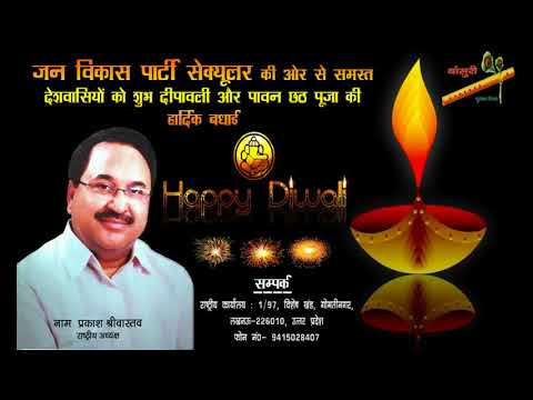 Happy Diwali From NP Srivastava, National President of Jan Vikas Party Secular
