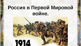 Причины начало первой мировой войны. Часть 1.(История России - 9 класс.Тема урока: