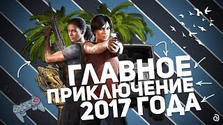 UNCHARTED: THE LOST LEGACY - ГЛАВНОЕ ПРИКЛЮЧЕНИЕ 2017 ГОДА