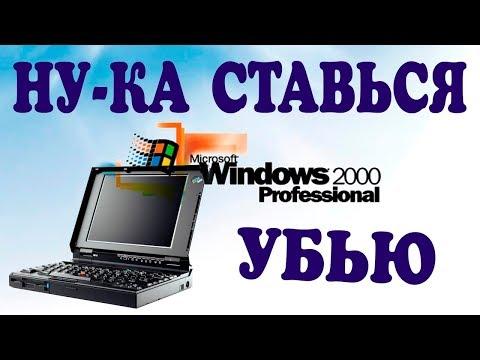 Установка Windows 2000 SP4 на старый ноутбук