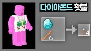 [로블록스] 로블록스X마인크래프트!!! 만들수 있는게 많아졌어요!!! 다이아몬드 횃불을 만들수 있다구요?!!…