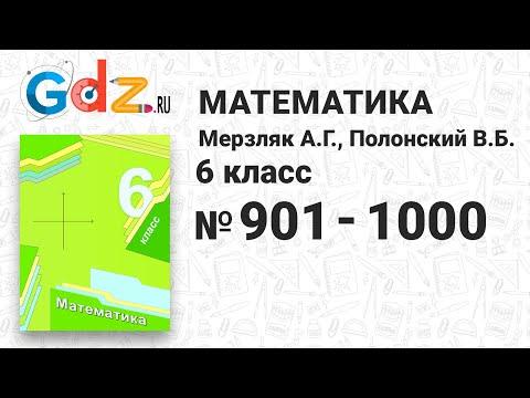 № 901-1000 - Математика 6 класс Мерзляк