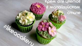 Приготовление крема для цветов в
