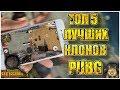 Топ 5 клонов PUBG на телефон | PLAYERUNKNOWN'S BATTLEGROUNDS