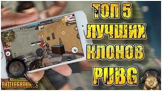 Топ 5 клонов PUBG на телефон | PLAYERUNKNOWN'S BATTLEGROUNDS