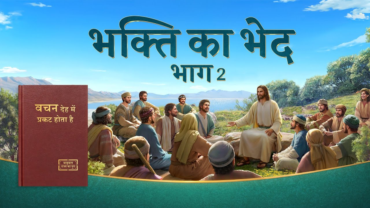 Hindi Gospel Movie | भक्ति का भेद - भाग 2 | Preaching the Gospel of the Second Coming of Lord Jesus