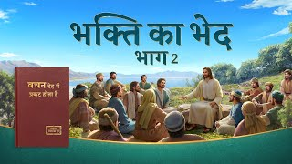 Preaching the Gospel of the Second Coming of Lord Jesus | Hindi Gospel Movie | भक्ति का भेद - भाग 2