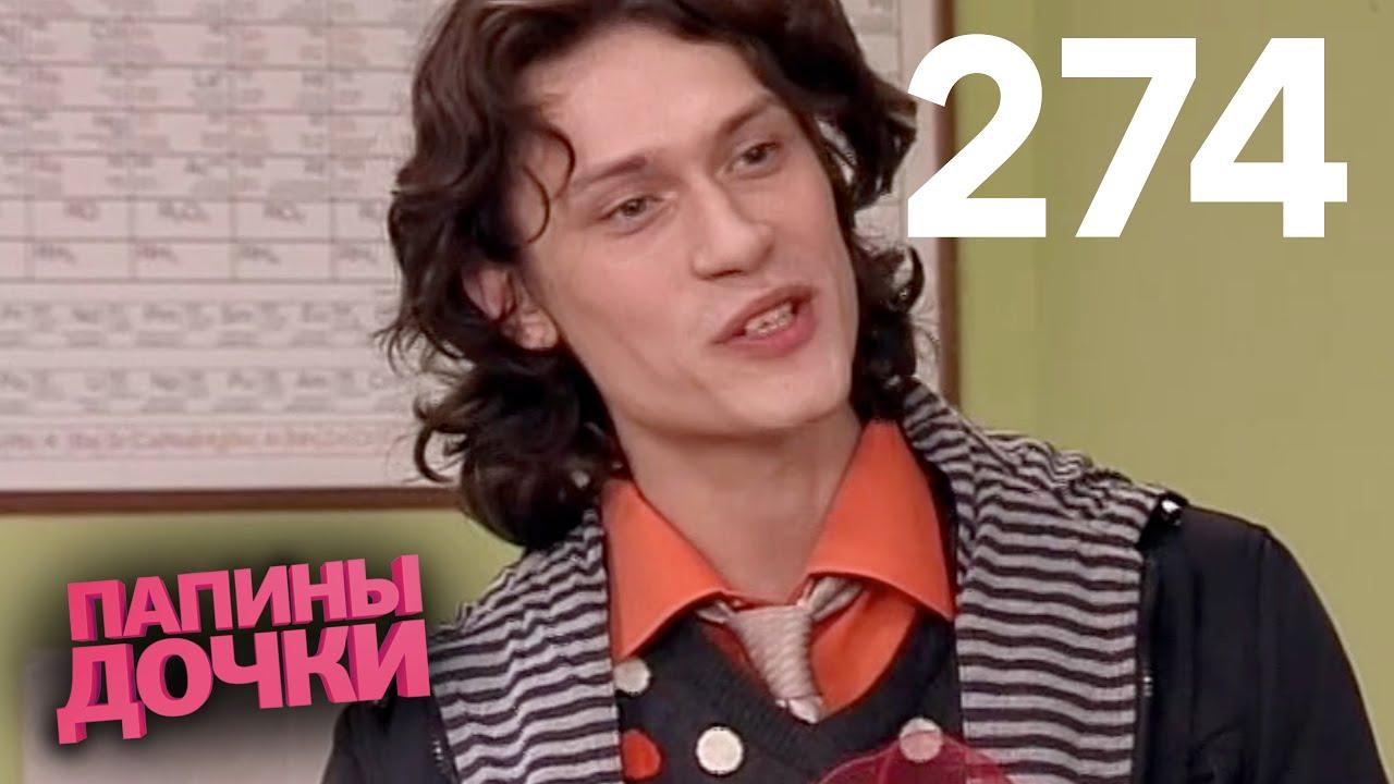 Download Папины дочки | Сезон 14 | Серия 274