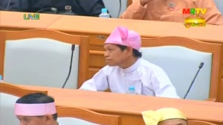 Pyidaungsu Hluttaw Meeting 13-08-2018 (Day-8) Part-2