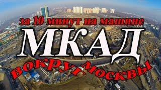 МКАД вокруг Москвы за 10 минут на автомобиле