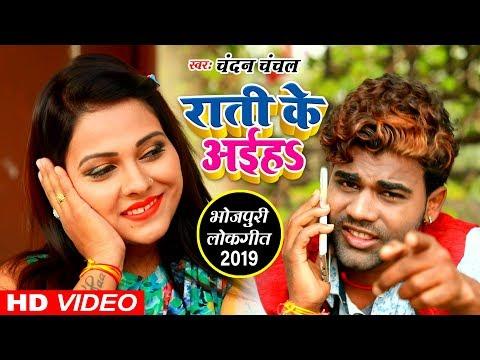आ गया Chandan Chanchal का VIDEO SONG || राती के अईह || Rati Ke Aaiha (2019) New