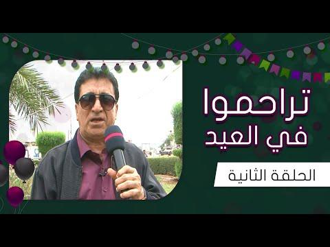 برنامج   تراحموا في العيد مع عبدالملك السماوي   عيد الأضحى 2020م 1441هـ   الحلقة الثانية