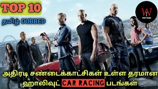 TOP 10 CAR RACE HOLLYWOOD MOVIES IN TAMIL | HOLLYWOOD | CAR RACE | TAMIL DUBBED | WEB TAMIL