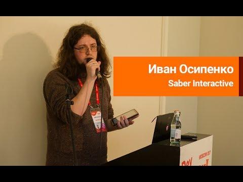 Иван Осипенко (Saber Interactive) - Audio Middleware - настоящее звука в играх