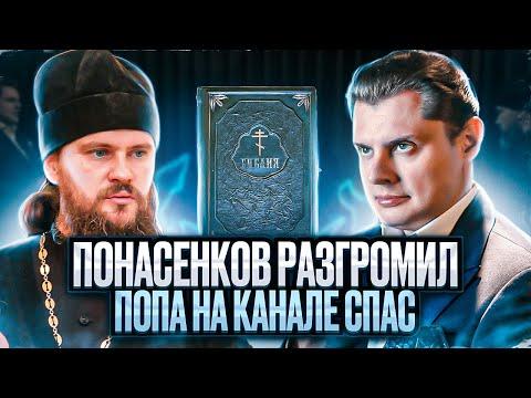 Е. Понасенков разгромил