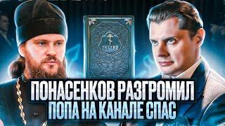 Е. Понасенков разгромил попа на канале Спас: лучшее видео ученого против клерикала!