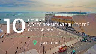 ТОП-10 достопримечательностей Лиссабона. Часть 1(Что посмотреть в Лиссабоне и как не попасть в туристические капканы? Смотрите видео, подписывайтесь на..., 2016-09-02T12:04:23.000Z)