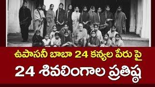 ఉపాసనీబాబా 24 కన్యలపై 24 శివలింగాల ప్రతిష్ఠ  24 Kanyas & Donors   Siddhaguru