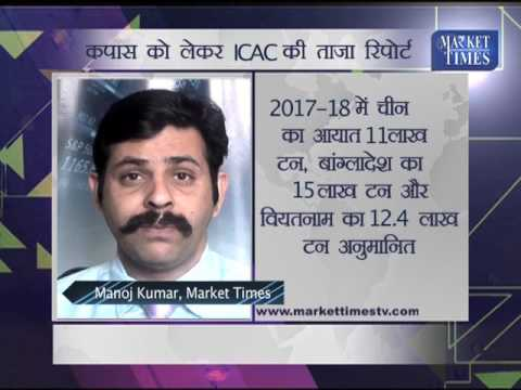 Cotton Demand, Supply and Price for 2017-18 outlook by ICAC