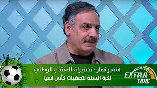 سمير نصار - تحضيرات المنتخب الوطني لكرة السلة لتصفيات كأس آسيا