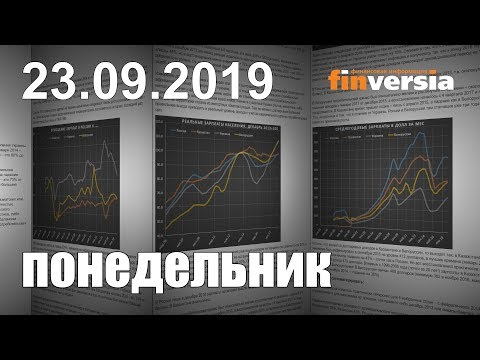 Новости экономики Финансовый прогноз (прогноз на сегодня) 23.09.2019