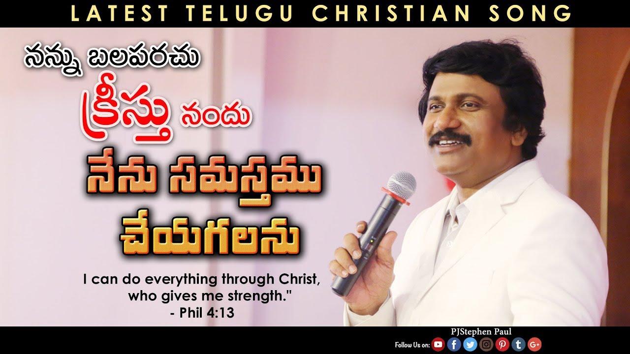 నన్ను బలపరుచు వాని యందు- Nannu Balaparachu vaani yandhu |Latest Telugu Christian Songs|