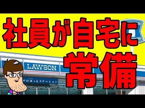 【ローソン】社員が自宅に常備するという激ウマ冷凍食品を食べてみた!