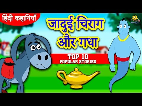 जादुई चिराग और गधा - Hindi Kahaniya for Kids | Stories for Kids | Moral Stories for Kids |Koo Koo TV