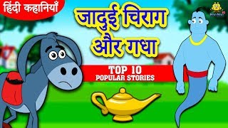 जादुई चिराग और गधा - Hindi Kahaniya for Kids | Stories for Kids | Moral Stories for Kids |Koo Koo TV