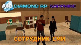 Diamond RP Sapphire #40 - Сотрудник СМИ! [Let's Play]