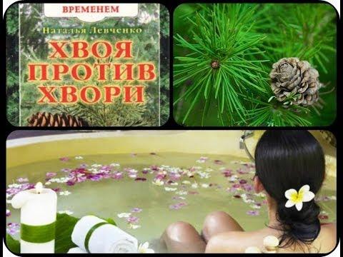 сосновые ванны для похудения, польза новогодней елки
