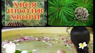сосновые ванны для похудения, польза новогодней елки(Спасибо за просмотр и ПОДПИСКУ! ------------------------------------------------------------------------------------------- Давайте общаться! я в..., 2014-01-15T18:16:32.000Z)