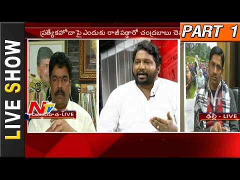 AP Special Status Chapter Ends: Why Janasena Raised Again? || Comments || Live Show || Part 1 || NTV