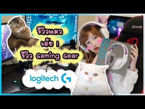 รีวิวแมว เอ้ย ! รีวิวเกมมิ่งเกียร์ที่พวยๆใช้ในตอนนี้  LogitechG