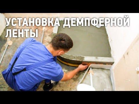 Как прикрепить демпферную ленту к стене