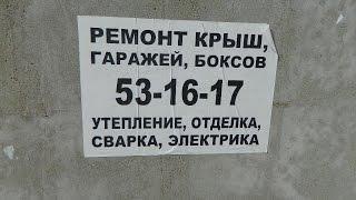 Ремонт гаражів у Нижньовартовську Мегионе 53-16-17