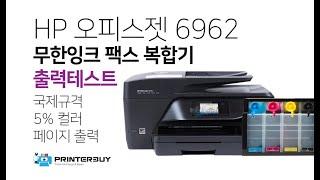 HP 오피스젯 6962 무한잉크 팩스복합기 출력테스트 …