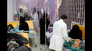 أخبار الصحة - أزمة #الكوليرا بـ #اليمن تفاقم الأوضاع الصحية في البلاد