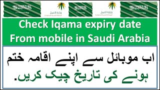 how to check iqama expiry date and validity in saudi arabia / how to