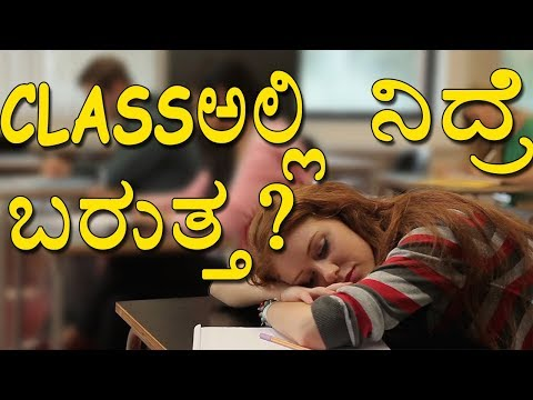 classಅಲ್ಲಿ-ನಿದ್ರೆ-ಬರುತ್ತ? -sleepy-in-class?- kannada  -youtube-kannadiga