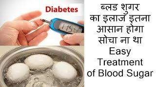 ब्लड शुगर का इलाज इतना आसान होगा इतना सोचा ना था  Easy Treatment of Blood Sugar