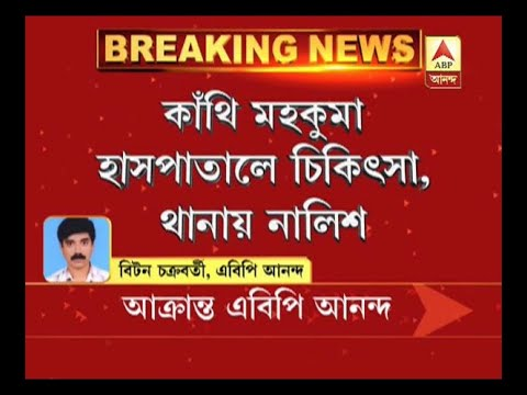 ABP Ananda reporter attacked by mob at Contai